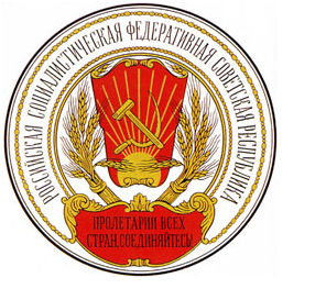 1918 Constitution of the Russian Soviet Federated Socialist Republic