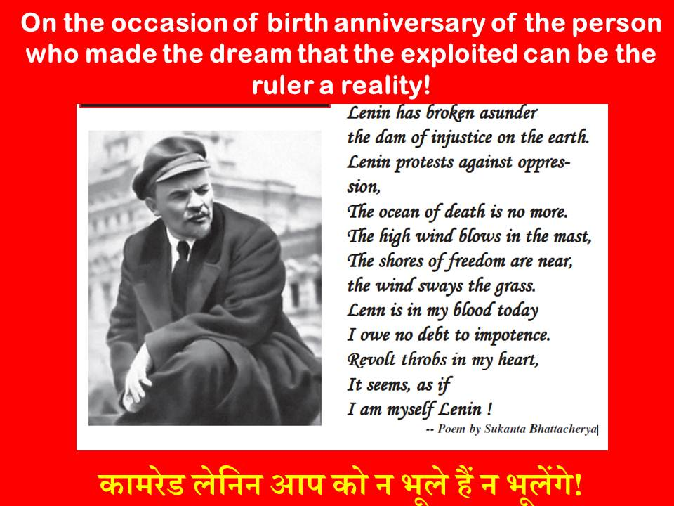 On Lenin's Birth Anniversary